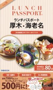 ランパス厚木・海老名版Vol.8