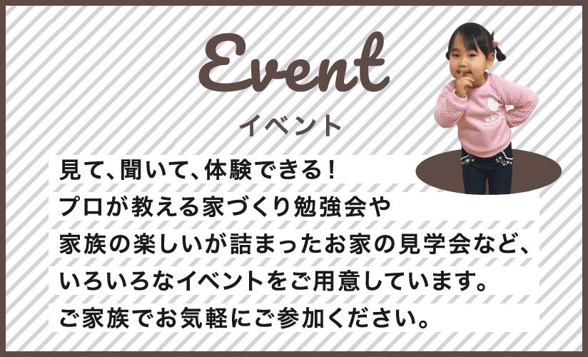 イベント情報 サラホーム桜建築事務所