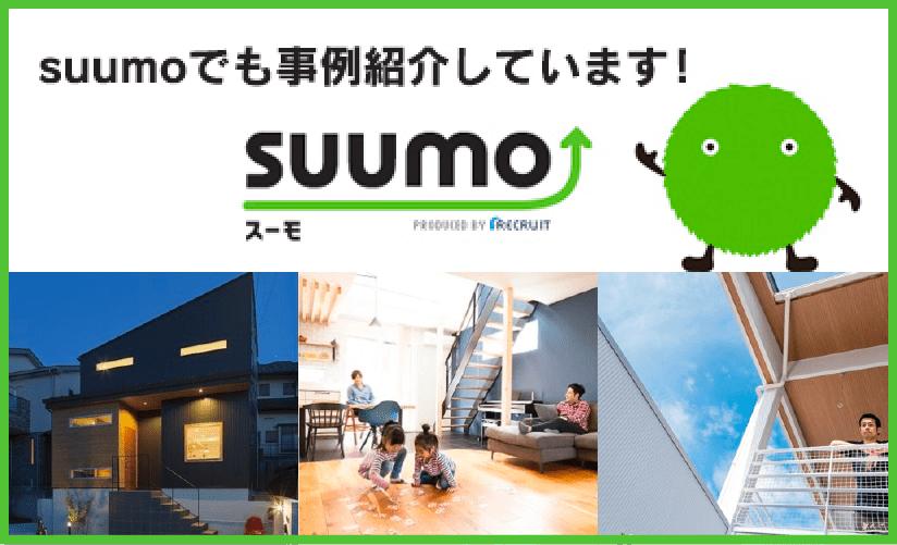SUMO サラホーム桜建築事務所