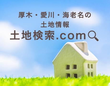 土地検索.com
