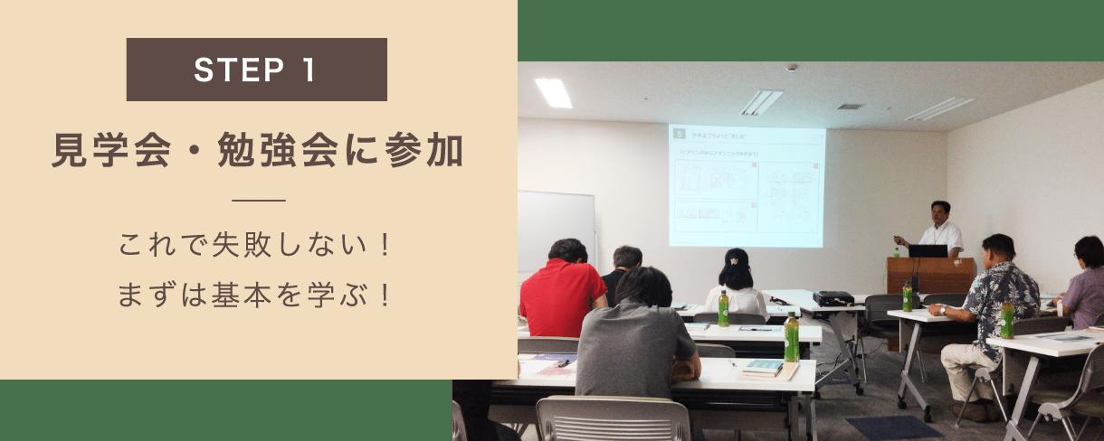 SETP1 見学会・勉強会に参加 これで失敗しない!まずは基本を学ぶ!