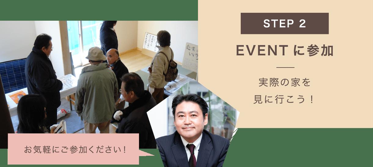 SETP2 EVENTに参加 実際の家を見に行こう!