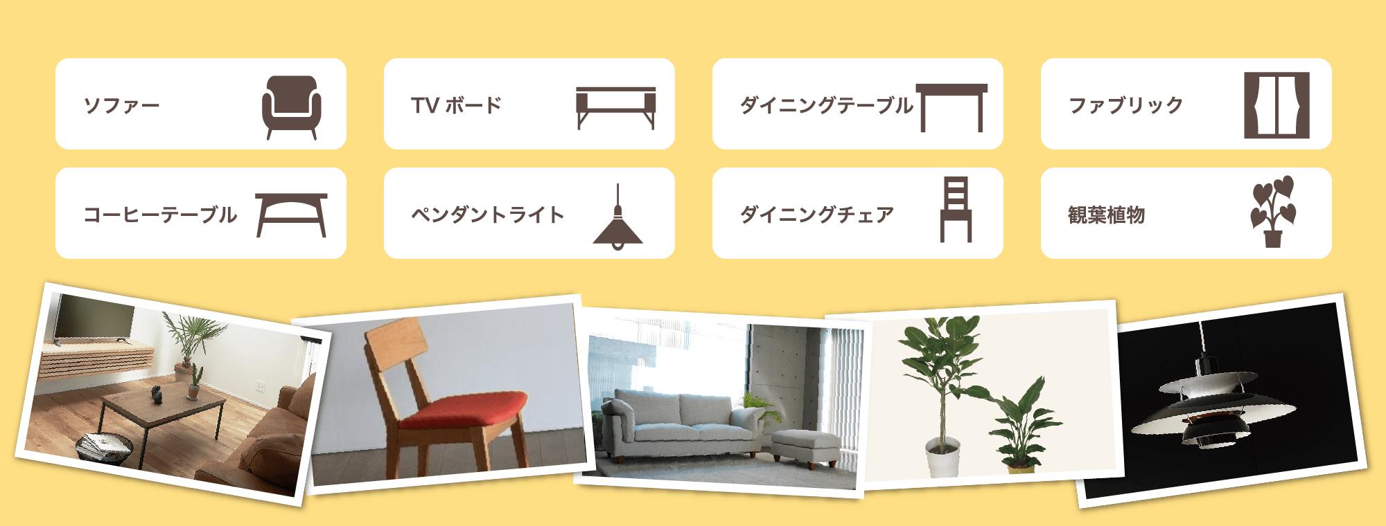 ソファー TVボード ダイニングテーブル ファブリック コーヒーテーブル ペンダントライト ダイニングチェア 観葉植物
